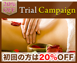 trial campaign初回の方は20%OFF